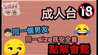 Publication Date: 2020-04-09 | Video Title: #4 男朋友時大時細!?成人台Q&A