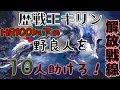 【モンハンワールド】 歴戦王キリン野良マルチ解放戦線 #4 【MHW】