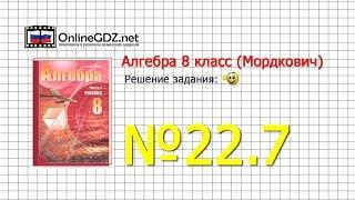 Задание № 22.7 - Алгебра 8 класс (Мордкович)