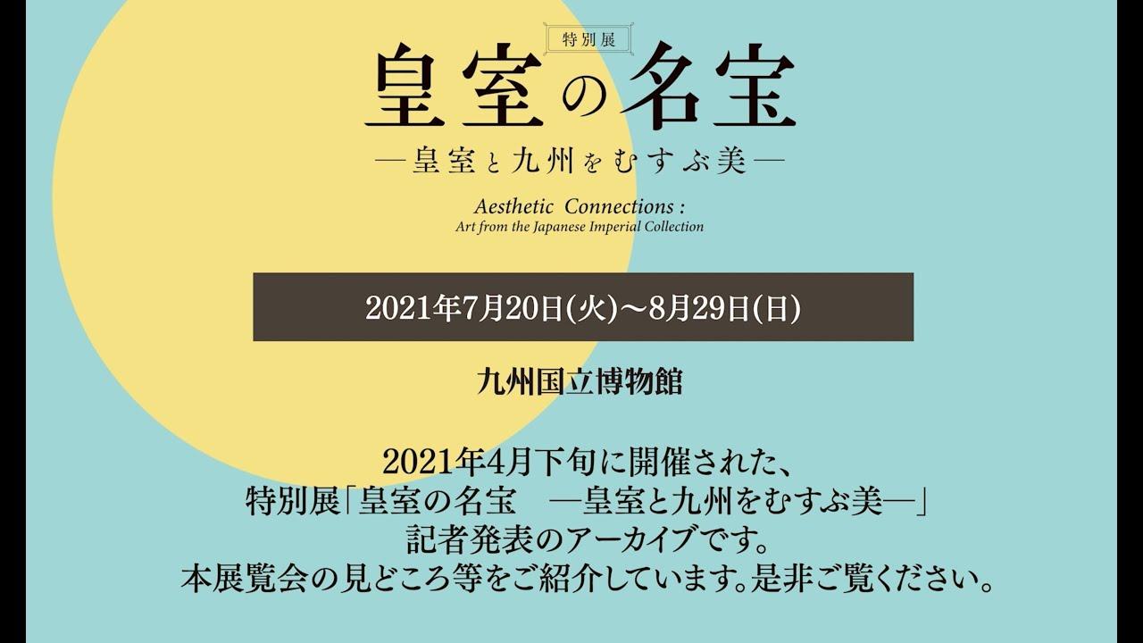 特別展「皇室の名宝 - 皇室と九州をむすぶ美 - 」記者発表アーカイブ