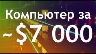 Компьютер за $7000 - сборка megaPC 2.0 - Keddr.com(, 2013-10-04T12:06:08.000Z)