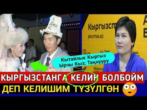 Кытайлык ЫРЧЫ Кыз; КЫРГЫЗСТАНГА Келин Болбойм Деген Келишим Түзгөм