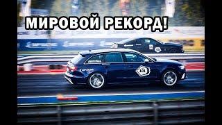 УСТАНОВИЛИ МИРОВОЙ РЕКОРД!!! ПЕРВЫЙ ЭТАП ЧЕМПИОНАТА РОССИИ