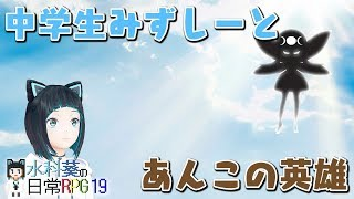 [LIVE] 水科葵の日常RPG[19]
