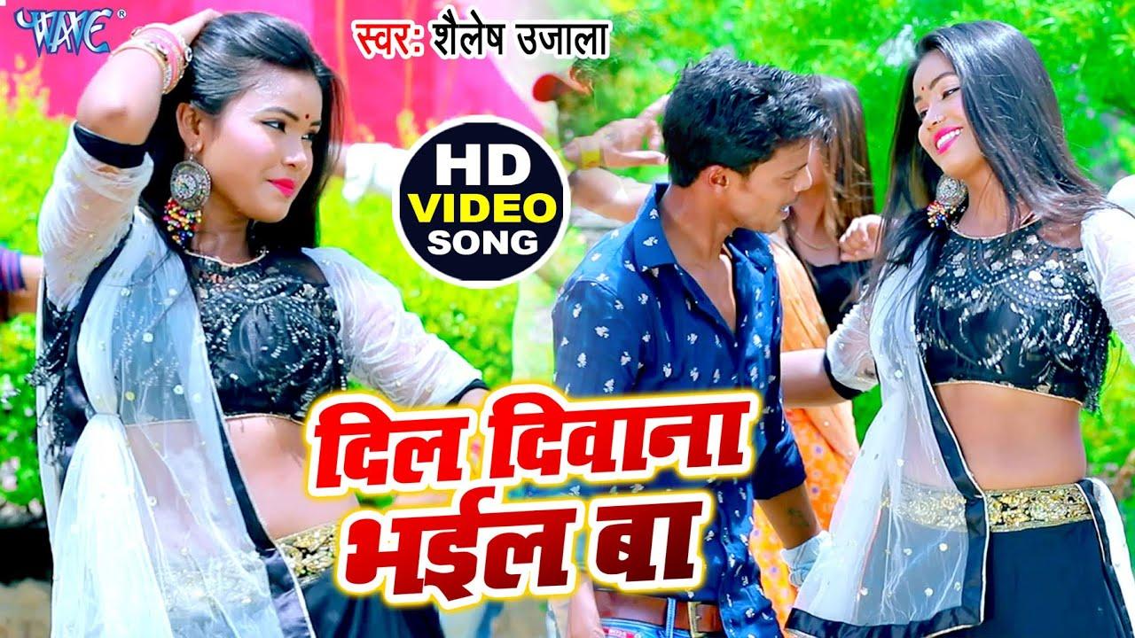 2021 का सबसे हिट गाना   #Shelesh Ujala - दिल दीवाना भईल बा - Dil Diwana Bhail Ba - Bhojpuri Song
