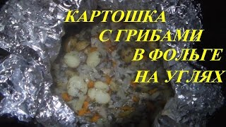 Картошка с грибами в фольге на углях