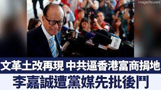 中共掠奪香港土地 黨媒拿李嘉誠當「土改」批鬥標靶|新唐人亞太電視|20191004