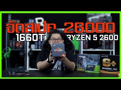 ADBIG l จัดสเปค Ryzen 5 2600 + GTX 1660Ti + RAM 16GB งานสตรีม เล่นเกม งบ 26,xxx บาท ซื้อได้ที่ JIB