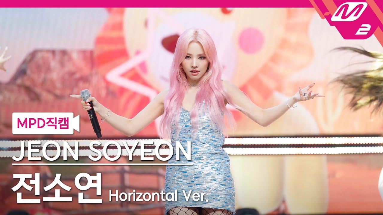 [MPD직캠] 전소연 직캠 4K '삠삠 (BEAM BEAM)' (Horizontal Ver.) (JEON SOYEON FanCam) | @MCOUNTDOWN_2021.7.29