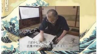 JAPANESE TECHNOLOGY -UKIYOE(浮世絵)-