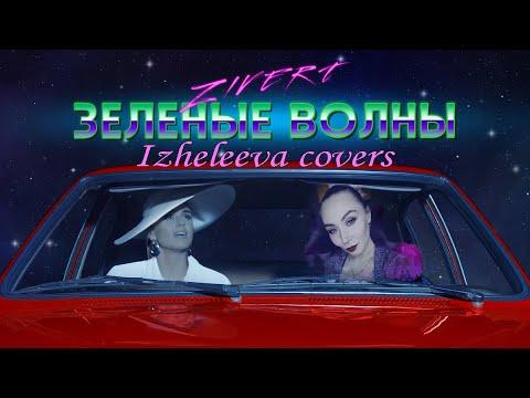 Кто сказал….? | Zivert - Зелёные волны | Izheleeva Covers
