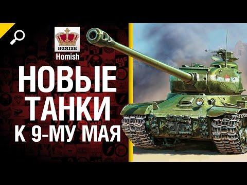 Новые танки к 9 Мая? - Будь Готов! - от Homish [World of Tanks]