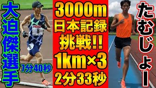 3000m日本記録(7分40秒)を1000m×3の合計タイムで達成できるの?【大迫傑】【陸上】