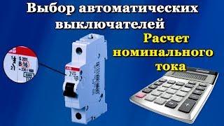 видео Как рассчитать мощность тока? Мощность тока трехфазной сети. Что такое симметричная нагрузка?