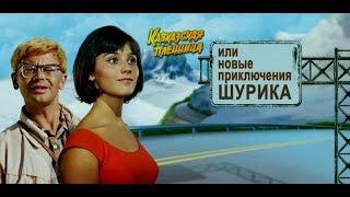кавказская пленница или новые приключения Шурика фильм 1966