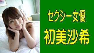 初美沙希 アダルト セクシー女優 | 巨乳おっぱいグラビア画像 美沙希 検索動画 23