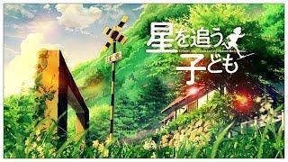 -Hello goodbye and hello-  Hoshi o ou kodomo movie (Lyrics romaji)