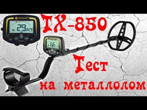 TX 850 Тест на металлолом TX 850 Scrap Test