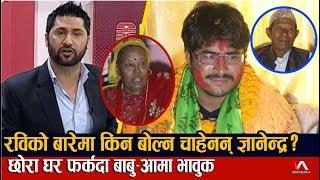 Rabi Lamichane ले साथ् नदिएको रहस्य, Gyanendra ले खोले सबै पोल | GYANENDRA SHAHI