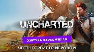 Самый честный трейлер - UNCHARTED