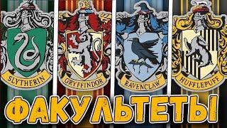 Чем отличаются факультеты Хогвартса Выбери свой факультет Гарри Поттер