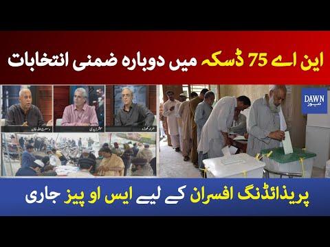 Zara Hut Kay on Dawn News | Latest Pakistani Talk Show | Page - 3