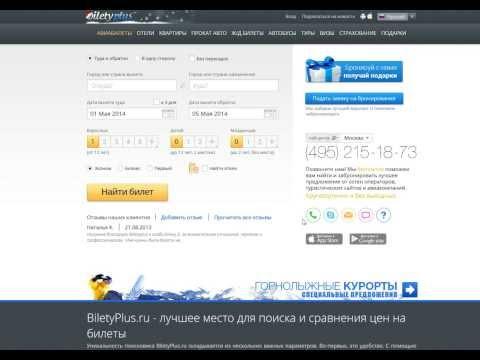 Как найти и купить самые дешевые авиабилеты через интернет с помощью Biletyplus.ru