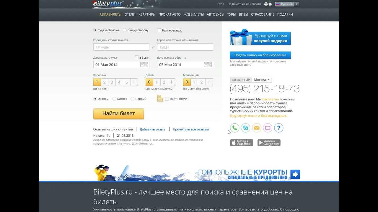 Купить дешевые авиабилеты через интернет билеты на самолет с хабаровска на сочи цена