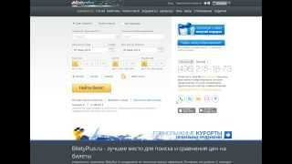 Как найти и купить самые дешевые авиабилеты через интернет с помощью Biletyplus.ru(Видеоурок о том, как искать и покупать онлайн дешевые билеты на самолет с помощью метапоисковика BiletyPlus..., 2014-01-10T23:25:34.000Z)