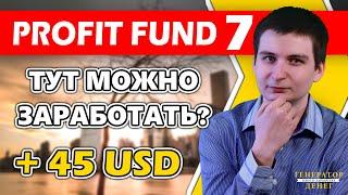 Profit Fund Seven - Денежный ЛайфХак + проверка на вывод. Платит 837 дней
