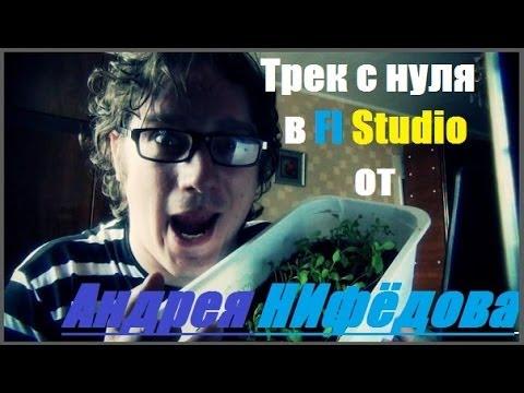 Трек с нуля от SMD Pro (Андрея Нифёдова) (Урок второй)