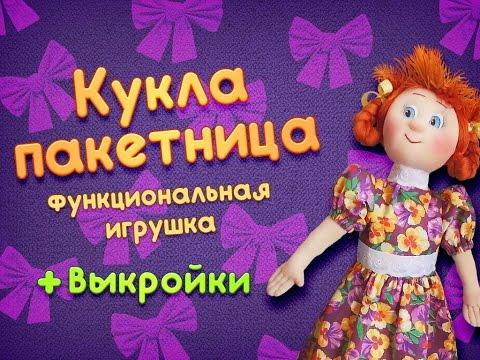 Как сделать куклу-пакетницу.