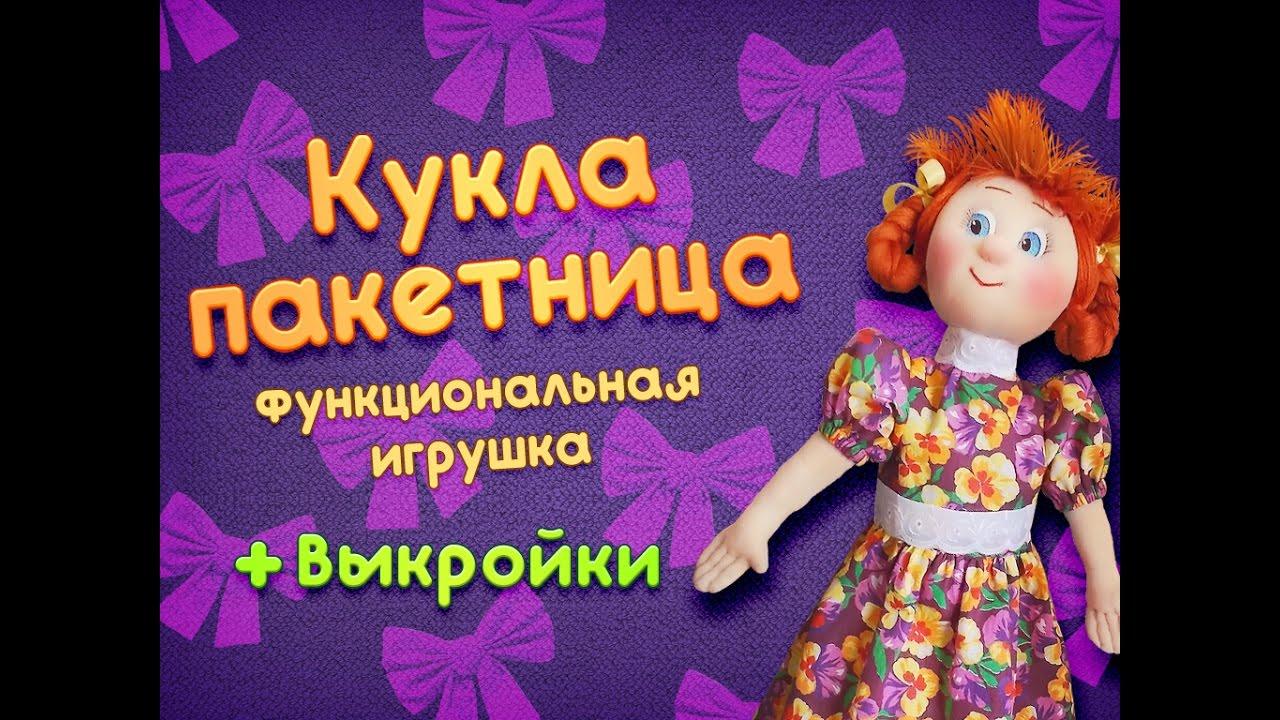 Кукла пакетница своими руками выкройки фото 171