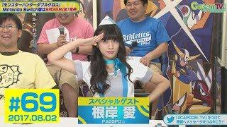 番組ページ:http://www.capcom.co.jp/cptv/ ※この動画は2017年8月2日(...