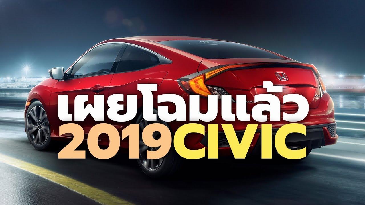 เปิดตัว 2019 Honda Civic รุ่นปรับโฉมล่าสุด มีอะไรใหม่ให้มาบ้าง? - YouTube