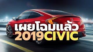 เปิดตัว 2019 Honda Civic รุ่นปรับโฉมล่าสุด มีอะไรใหม่ให้มาบ้าง?