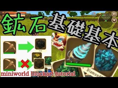 #miniworld#tutorialvideo#mwba 【初心者必見!】 鉱石チュートリアル!【miniworld】【ミニワールド】