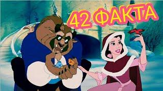 Красавица и чудовище : 42 факта о мультфильме. интересные факты. пасхалки и отсылки