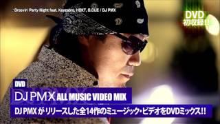 DJ PMX - その時が来るまで... feat. K DUB SHINE
