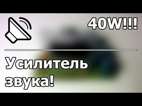видео: Как сделать простой стерео усилитель звука своими руками на 40 ватт! (Схема)