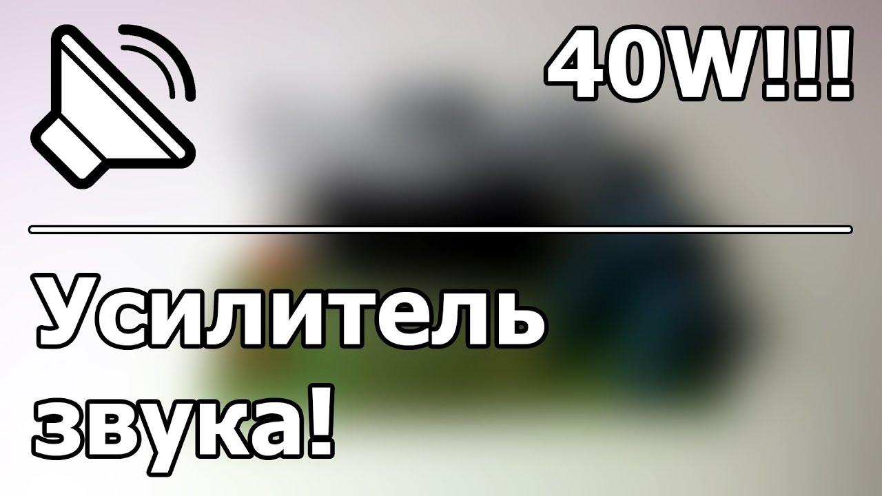 Автомобильный усилитель 1000 ватт 57