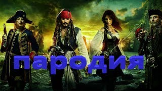 Пираты Карибского Моря- пародия на трейлер. Pirates of the Caribbean 4 trailer trailer