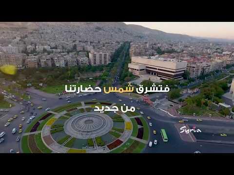 Tourism in Syria 2018 | السياحة في سوريا