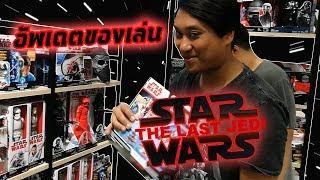 เอาที่สบายใจ : Vlog โจ JAB พาเดิน! เพลินชมของเล่น Star Wars