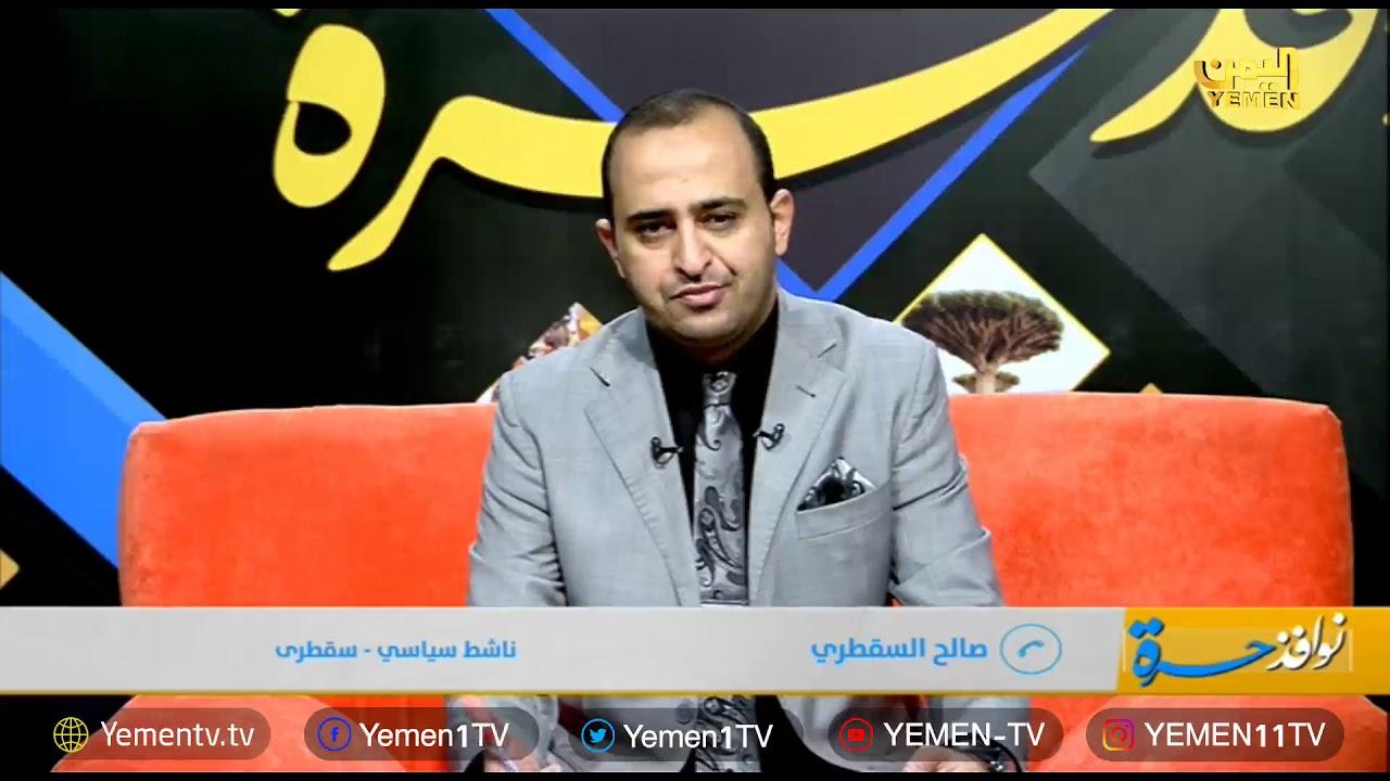 Photo of نوافذ حرة  – تقديم / ماجد دهيم    09/10/2019