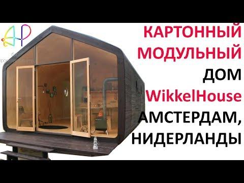 КАК СТРОЯТ В ГОЛЛАНДИИ?! КАРТОННЫЙ ДОМ ЗА 30000 ЕВРО! WikkelHouse - МОДУЛЬНЫЙ ДОМ ИЗ АМСТЕРДАМА