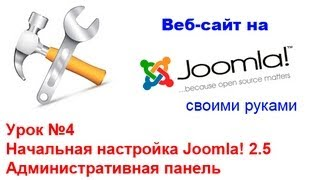 Начальная настройка Joomla, Административная панель - Сайт на Joomla! 2.5 - Урок 4
