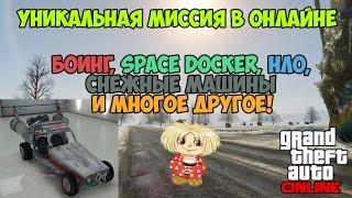 GTA V ONLINE - БОИНГ, Space Docker, Н.Л.О/U.F.O, СНЕЖНЫЕ МАШИНЫ! Уникальная миссия!