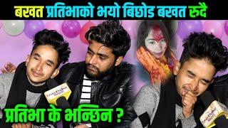 बखत प्रतिभाको भयो बिछोड बखत रुदै,प्रतिभा के भन्छिन ? Bakhat & Prativa & Himesh Neaupane New Video