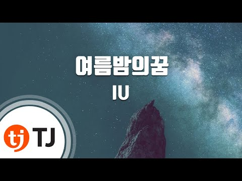 A Midsummer Night's Dream 여름밤의꿈_ IU 아이유_TJ노래방 (Karaoke/lyrics/romanization/KOREAN)